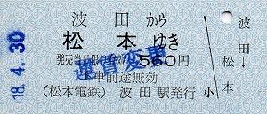 波田→松本