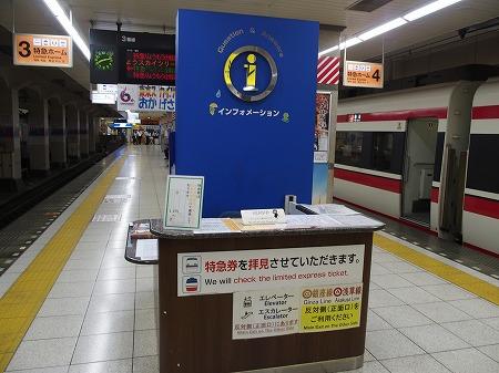 東武浅草駅 特急のりばカウンター