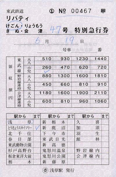 浅草→とうきょうスカイツリー 特急券 リバティけごん47号