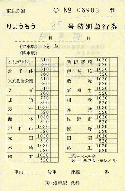 浅草→とうきょうスカイツリー 特急券 りょうもう35号