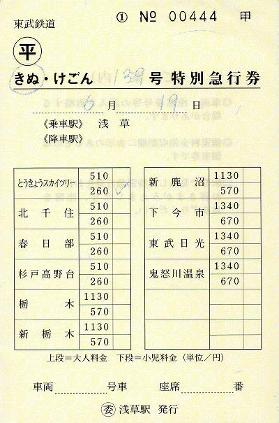浅草→とうきょうスカイツリー 特急券 きぬ139号(平日用)