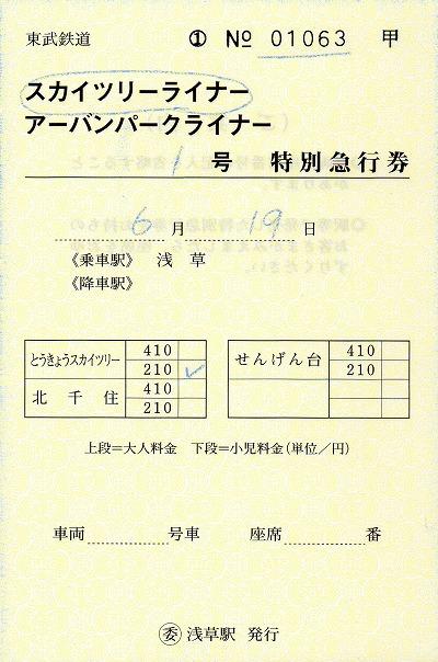 浅草→とうきょうスカイツリー 特急券 スカイツリーライナー1号