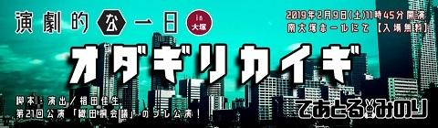 オダギリカイギ演日バナーsmp