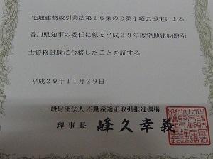 動物病院の院長が行政書士になった話①~イントロ~1