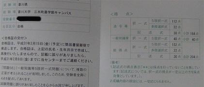 動物病院の院長が行政書士になった話①~イントロ~2