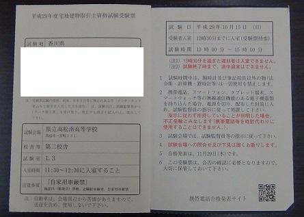 動物病院の院長が行政書士になった話⑪~受験申込~3
