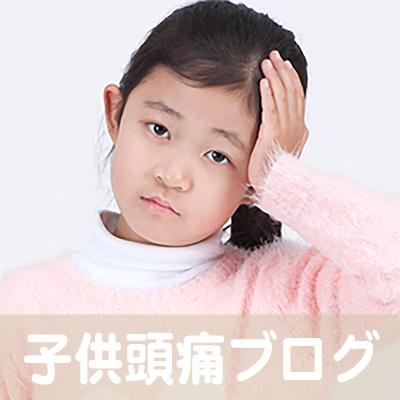 子供,頭痛,大阪,神戸,広島,福岡