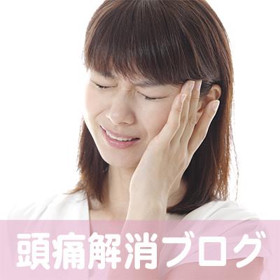 頭痛,肩こり,大阪,名古屋,福岡