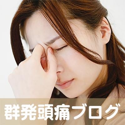 群発頭痛,.群馬,埼玉,山梨