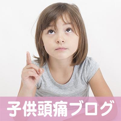 子供頭痛,京都,奈良,大阪,兵庫