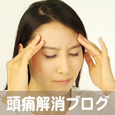 頭痛,兵庫,神戸,西宮,尼崎