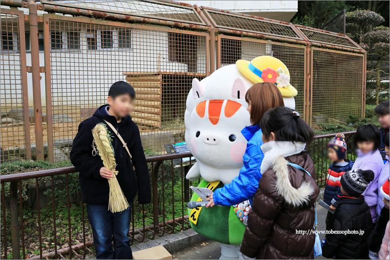 愛媛県立とべ動物園 干支おくり イベント 2018