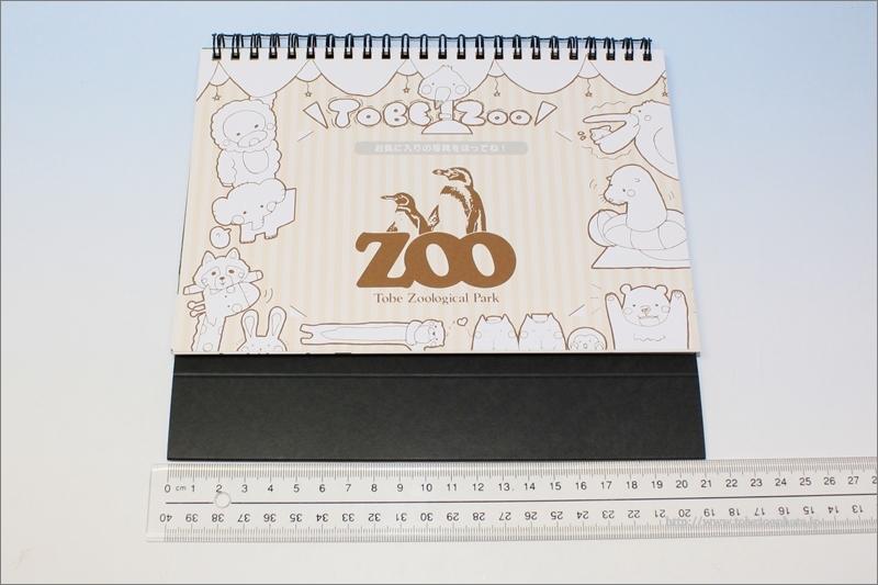 愛媛県立とべ動物園 松山大学 ひめくりカレンダー