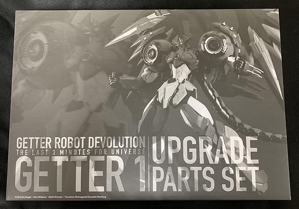 ゲッター1専用アップグレードパーツセット