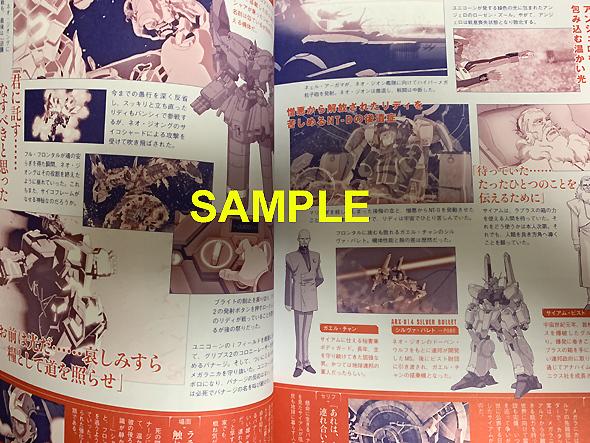 機動戦士ガンダムUC コンプリート・アナリシス