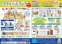坂戸市文化会館20190302~03-1