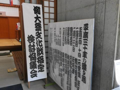 「第4回常陸國總社宮例大祭文化財指定検討協議会」①