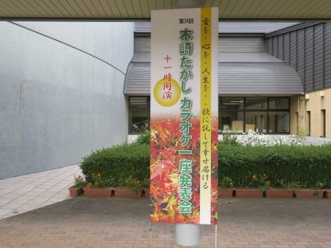 「木崎たかしカラオケ一座発表会」①