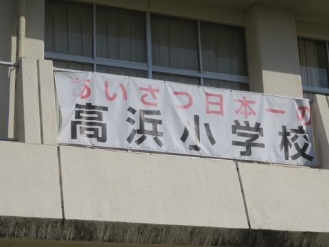「高浜小学校運動会文化祭」①