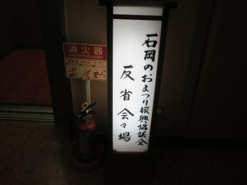 「石岡のおまつり振興協議会反省会」①