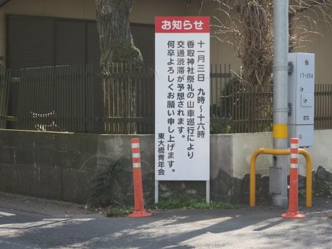 「東大橋香取神社祭礼」㉘