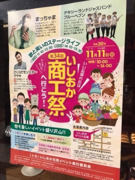 平成30年11月11日「いしおか商工祭」が始まるヨ!