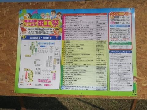 「第34回いしおか商工祭」 (30)