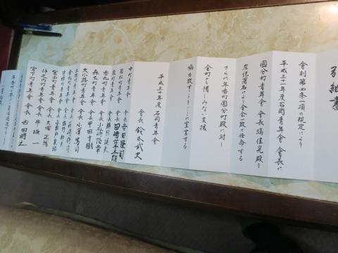 「平成30年度石岡青年会」引継ぎ式&笠抜き⑨