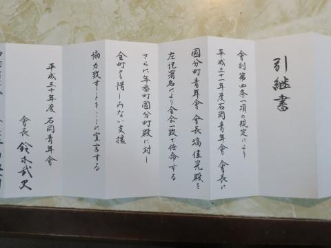 「平成30年度石岡青年会」引継ぎ式&笠抜き⑩