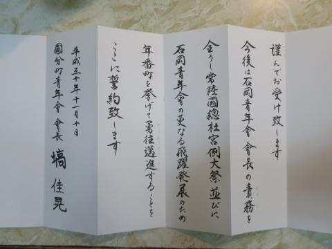 「平成30年度石岡青年会」引継ぎ式&笠抜き⑫