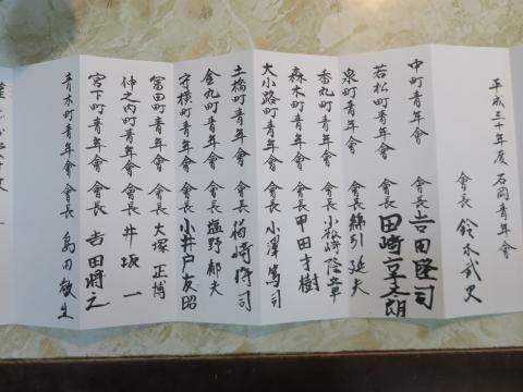 「平成30年度石岡青年会」引継ぎ式&笠抜き⑪