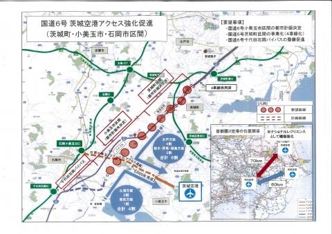 「国道6号茨城空港アクセス強化促進」知事要望⑤