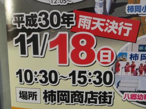 2「商工業祭第30回柿岡城まつり」 (2)