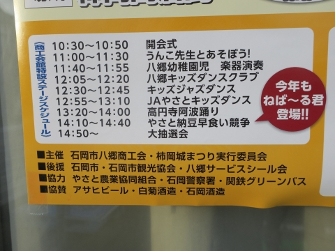 2「商工業祭第30回柿岡城まつり」 (3)