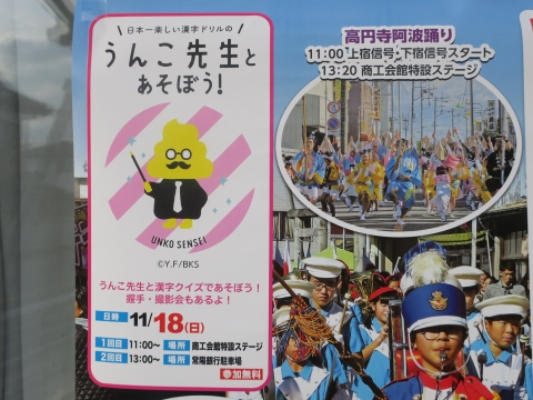 2「商工業祭第30回柿岡城まつり」 (4)