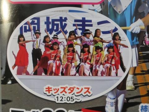 2「商工業祭第30回柿岡城まつり」 (6)