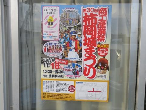 2「商工業祭第30回柿岡城まつり」 (1)