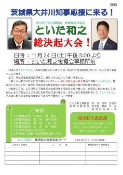 1124総決起大会ご案内「大井川知事応援に来る!」JPEG