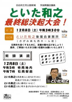 平成30年12月8日「最終総決起大会!」お知らせ