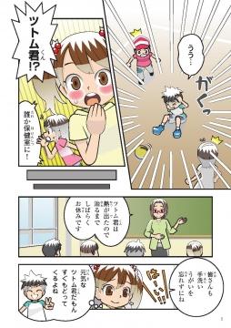 「骨髄ドナー登録をしよう!」② (2)