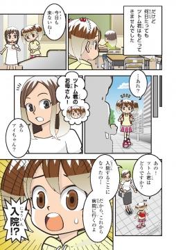 「骨髄ドナー登録をしよう!」② (3)