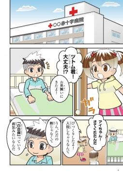 「骨髄ドナー登録をしよう!」② (4)