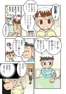 「骨髄ドナー登録をしよう!」② (5)