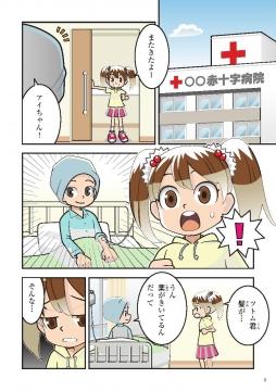 「骨髄ドナー登録をしよう!」② (6)