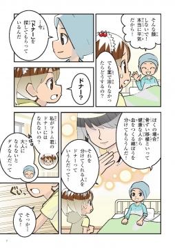 「骨髄ドナー登録をしよう!」② (7)