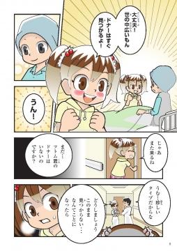 「骨髄ドナー登録をしよう!」② (8)