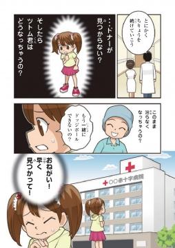 「骨髄ドナー登録をしよう!」② (9)