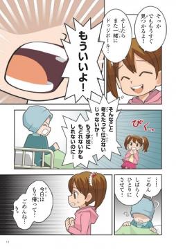 「骨髄ドナー登録をしよう!」② (11)