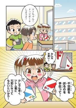 「骨髄ドナー登録をしよう!」② (12)