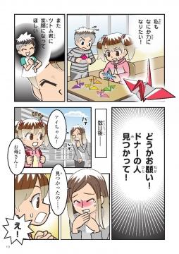「骨髄ドナー登録をしよう!」② (13)